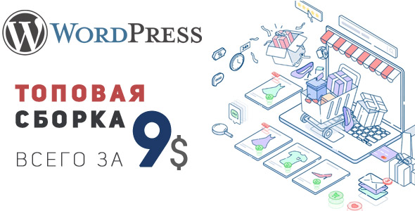 pluginswordpress - Комплект Wp-max Pro